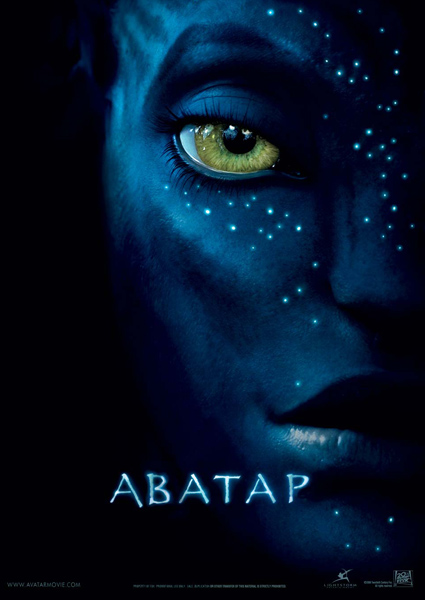 Аватар / Avatar (2009) DVDScr