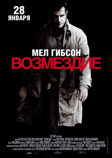 Возмездие / Edge of Darkness (2010) TS