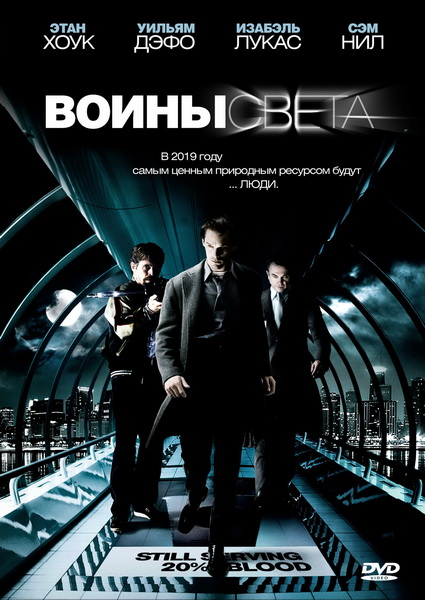 ����� ����� / Daybreakers (2009) DVDRip
