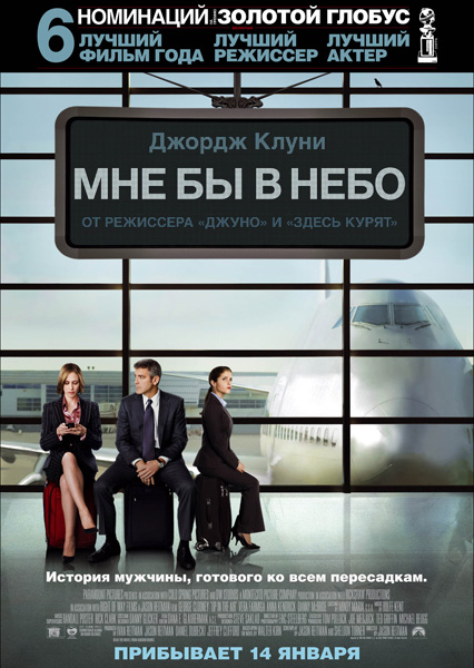Мне бы в небо / Up in the Air (2009) DVDRip