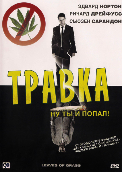 Травка / Leaves of Grass (2009) DVDRip