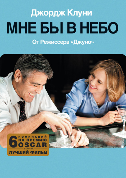 Мне бы в небо / Up in the Air (2009) DVDRip + BDRip