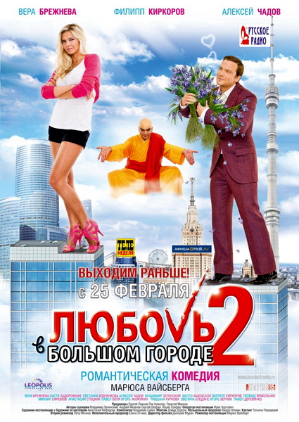 Love in a city two (2010) DVDRip
