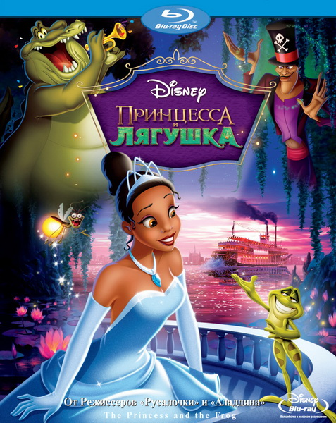 Принцесса и лягушка / The Princess and the Frog (2009) DVDRip