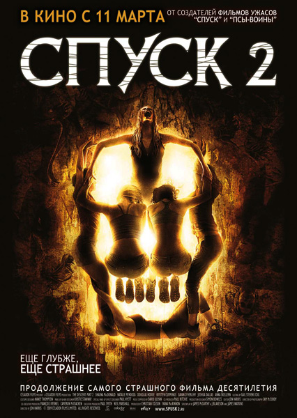 Спуск 2 / The Descent: Part 2 (2009) DVDRip