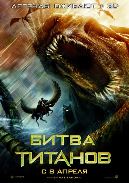 Битва Титанов / Clash of the Titans (2010) TS