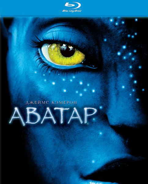Аватар / Avatar (2009) BDRip