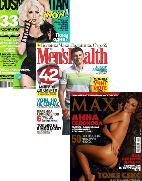 Журналы: Men's Health & Cosmopolitan & MAXIM (май 2010)