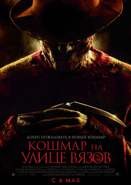 Кошмар на улице Вязов / A Nightmare on Elm Street (2010) DVDRip