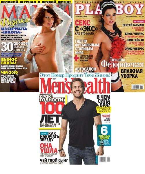 Журналы: MAXIM & PlayBoy & Men's Healt (Июнь 2010 Россия)
