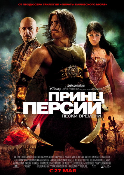 ����� ������: ����� ������� / Prince of Persia: The Sands of Time (2010) TS