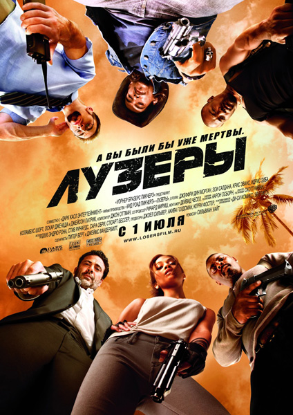 Лузеры / The Losers (2010) DVDRip