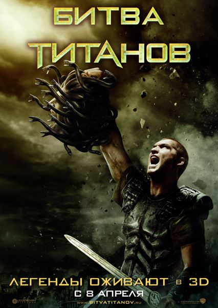 Битва Титанов / Clash of the Titans (2010) DVDRip