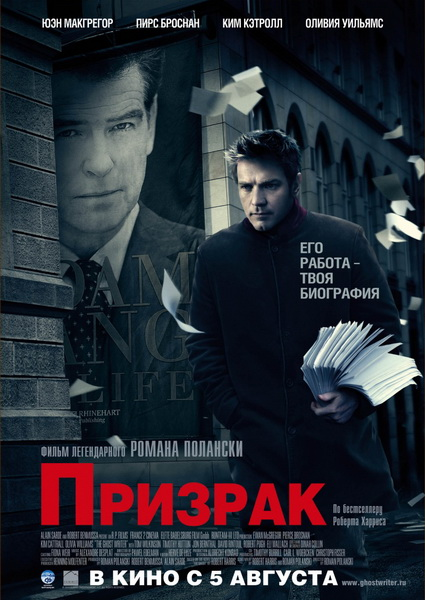 Призрак / The Ghost Writer (2010) DVDRip