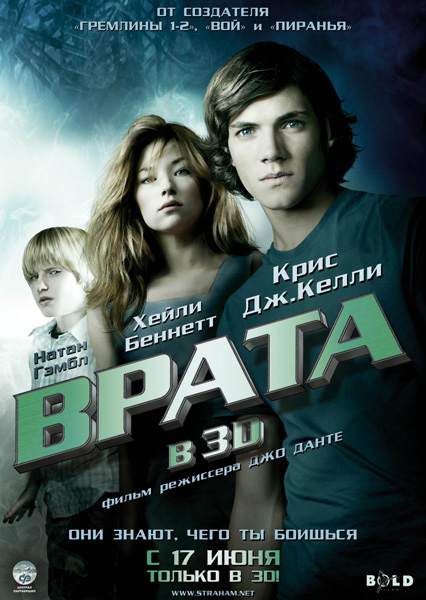 Врата / The Hole (2009) DVDRip