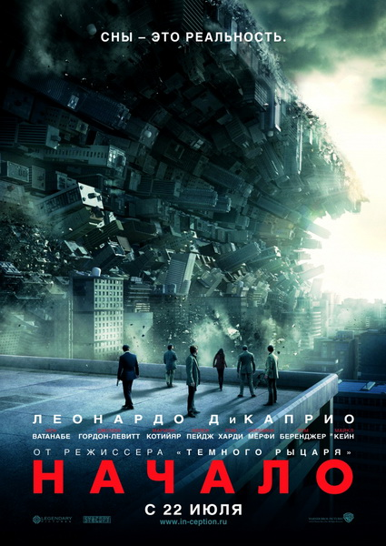 Начало / Inception (2010) CAMRip