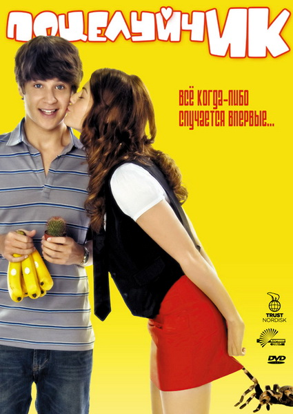ПоцелуйчИК / Love Аt First Hiccup (2009) DVDRip