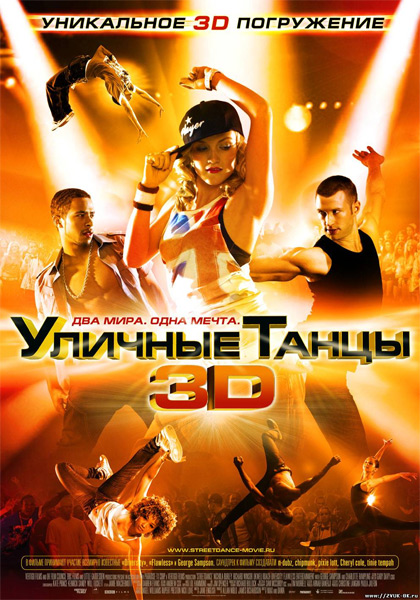 Уличные танцы / Street Dance (2010) DVDScr