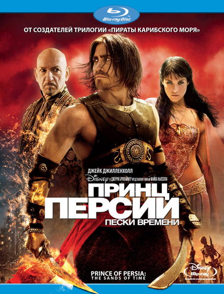 ����� ������: ����� ������� / Prince of Persia: The Sands of Time (2010) DVDRip