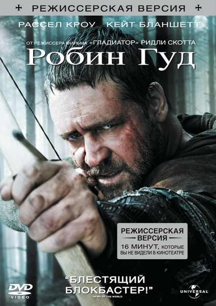 Робин Гуд / Robin Hood [UNRATED] (2010) DVDRip