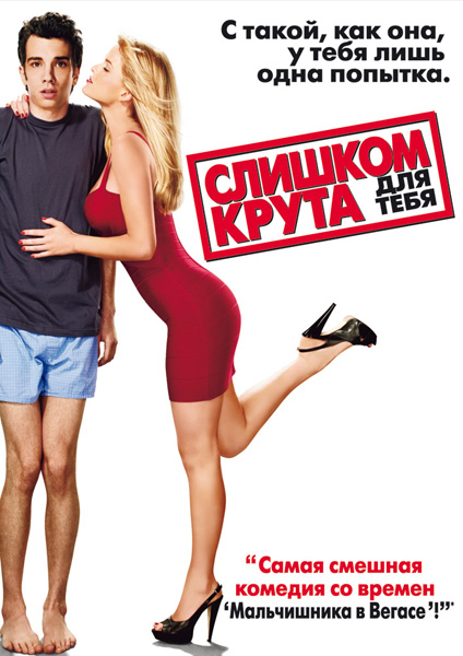 Слишком крута для тебя / She's Out of My League (2010) DVDRip