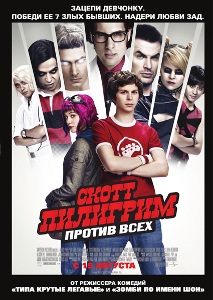 ����� �������� ������ ���� / Scott Pilgrim vs. the World (2010) DVDRip