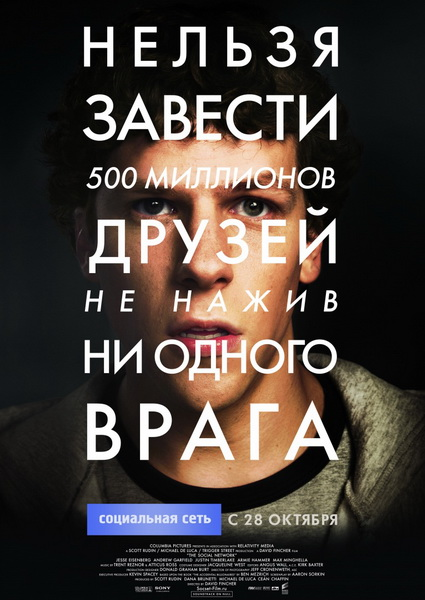 Социальная сеть / The Social Network (2010) DVDScr