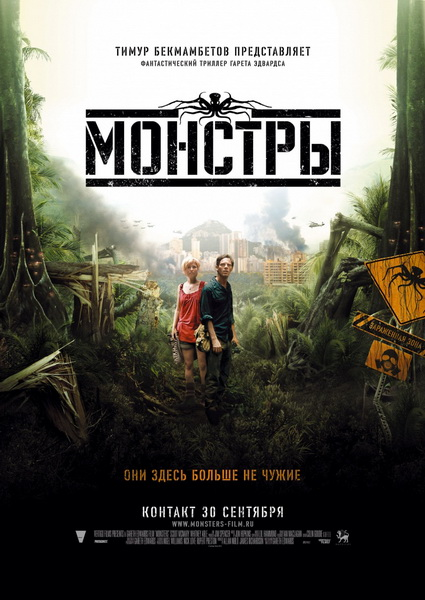 ������� / Monsters (2010) HDTVRip