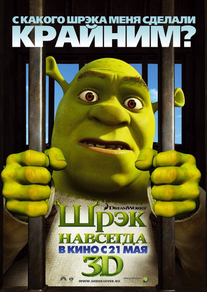 Шрэк навсегда / Shrek Forever After (2010) DVDRip