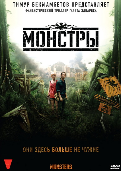Монстры / Monsters (2010) DVDRip