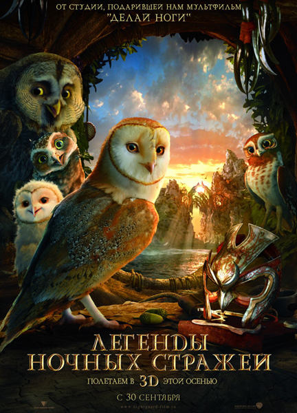 Легенды ночных стражей / Legend of the Guardians: The Owls of Ga Hoole (2010) DVDRip
