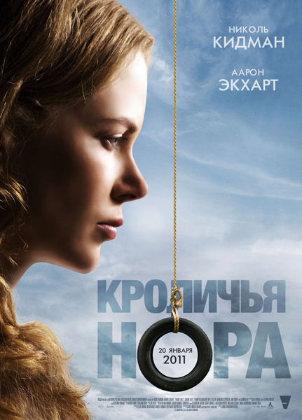 Кроличья нора / Rabbit Hole (2010) DVDScr
