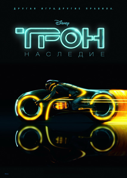 Трон: Наследие / TRON: Legacy (2010) DVDRip