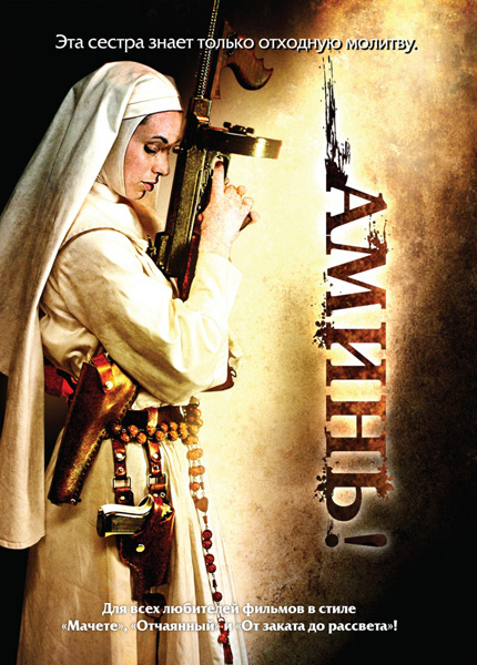 Аминь / Nude Nuns with Big Guns (2010) DVDRip