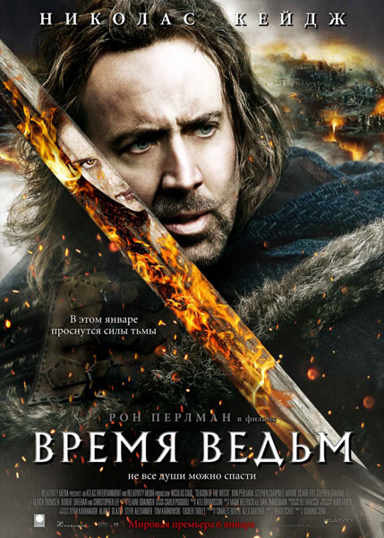 Время ведьм / Season of the Witch (2010) TS
