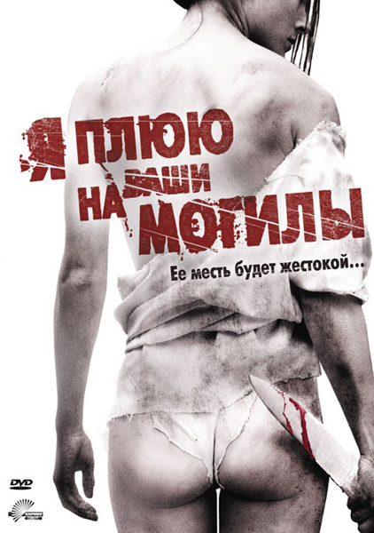 Я плюю на ваши могилы / I Spit on Your Grave (2010) DVDRip