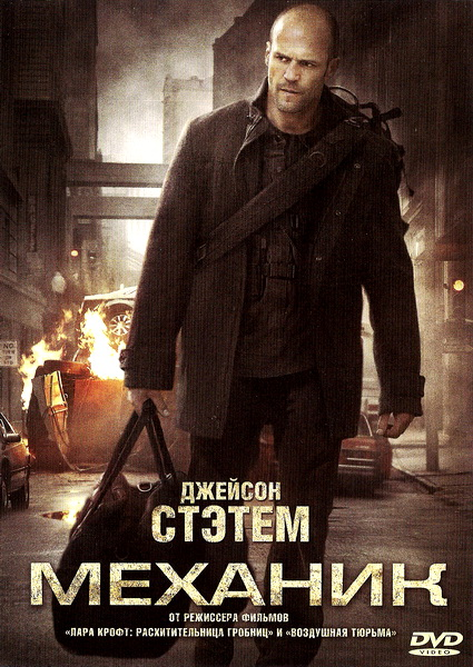 Механик / The Mechanic (2011) DVDRip