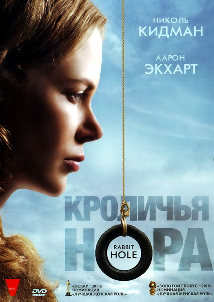 Кроличья нора / Rabbit Hole (2010) DVDRip