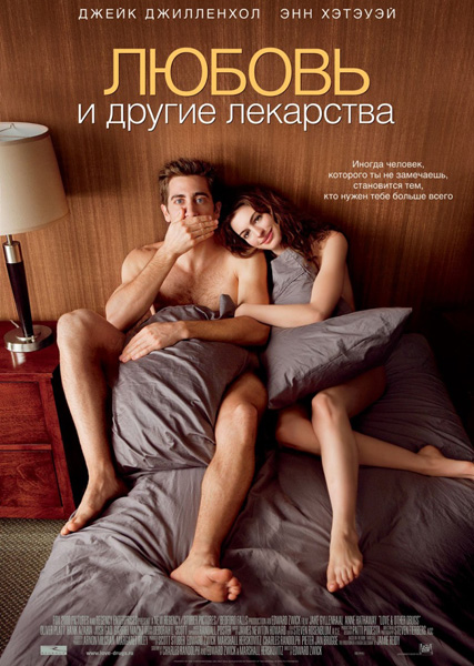 Любовь и другие лекарства / Love and Other Drugs (2010) DVDRip
