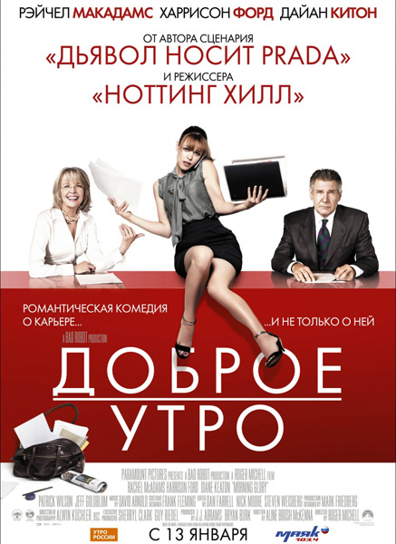 Доброе утро / Morning Glory (2010) DVDRip