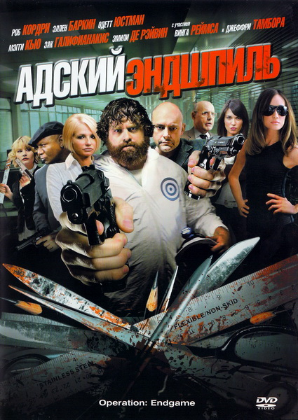 Адский эндшпиль / Operation: Endgame / Rogues Gallery (2010) DVDRip