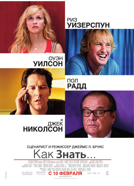 Как знать... / How Do You Know? (2010) DVDRip