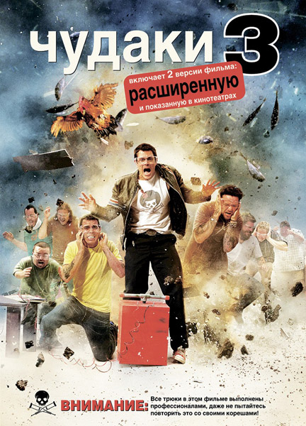 Чудаки 3D [Расширенная версия] / Jackass 3D [UNRATED] (2010) DVDRip