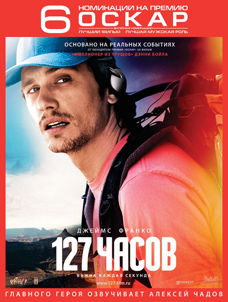 127 Часов / 127 Hours (2010) DVDRip + BDRip
