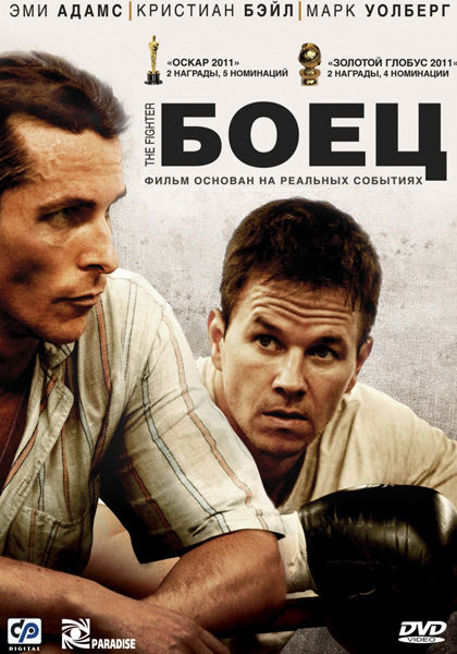 ���� / The Fighter (2010) DVDRip
