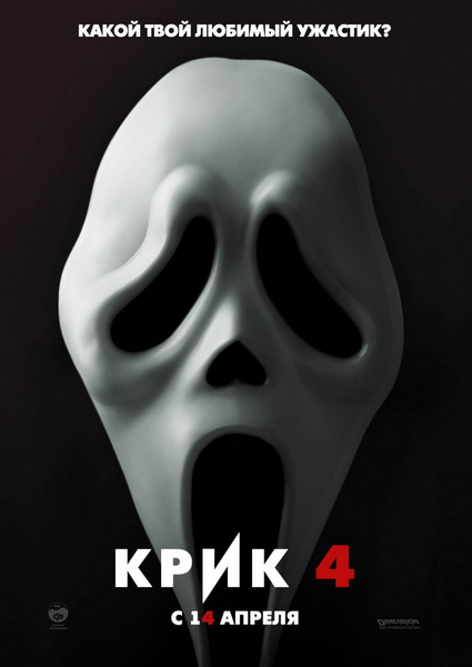 Крик 4 / Scream 4 (2011) TS