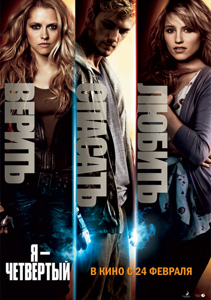 Я – Четвертый / I Am Number Four (2011) DVDRip