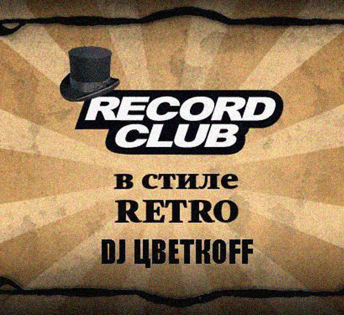 DJ ������ff @ Record Club � ����� RETRO (2011)