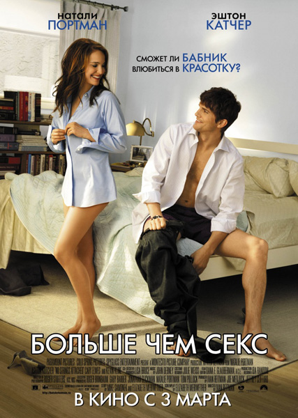 ������ ��� ���� / No Strings Attached (2011) DVDRip