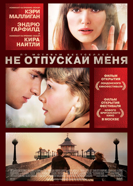 �� �������� ���� / Never Let Me Go (2010) DVDRip